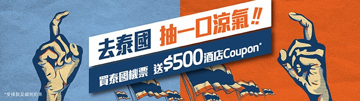 Zuji訂泰國機票,送泰國酒店優惠劵$500,只限2日至7月23日止!