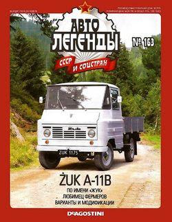 Автолегенды СССР и соцстран №163 (2015). Zuk A-11B
