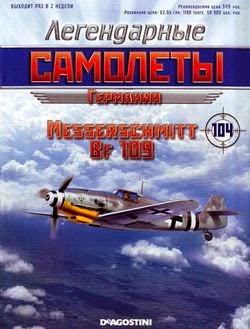Легендарные самолёты №104 (2015). Messerschmitt Bf 109