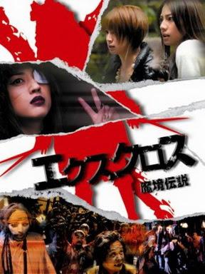 [MOVIES] エクスクロス 魔境伝説 / X-Cross (2007)