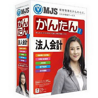 [PCソフト] MJSかんたん!法人会計10