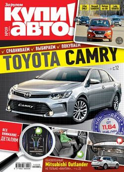 Купи Авто №9 (май-июнь 2015)