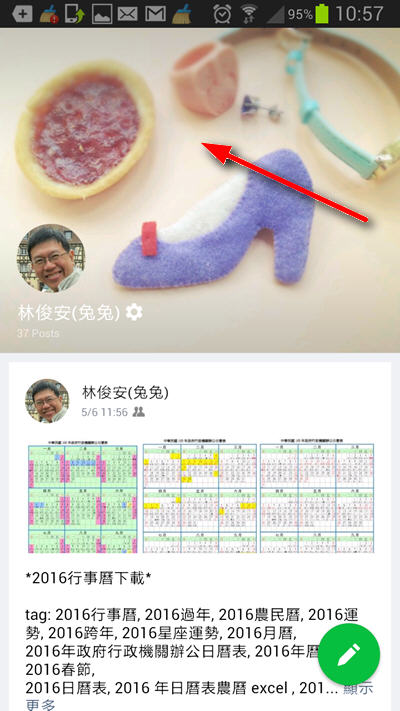 LINE主頁設定教學 http://linetw.blogspot.com/2015/05/line-main-page.html