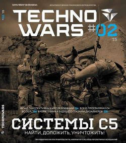 Technowars №2 (2015)