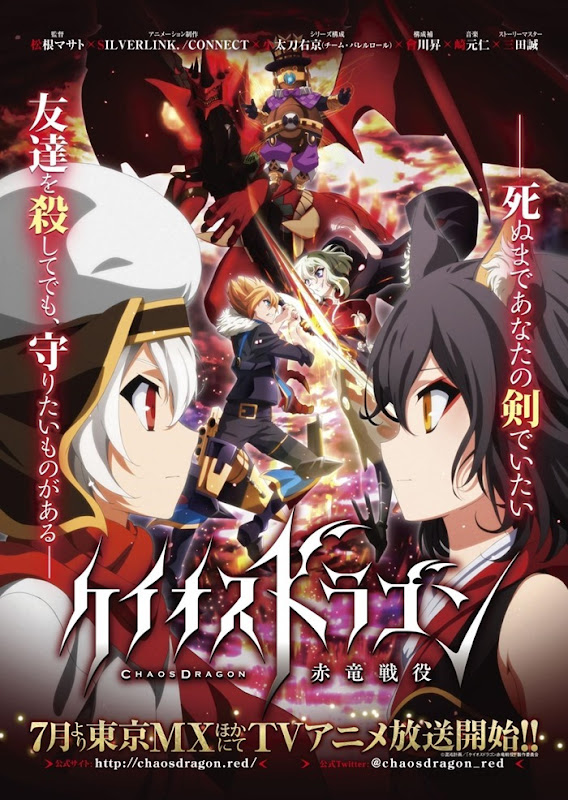 chaos dragon anime
