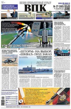 Военно-промышленный курьер №27 (июль 2015)