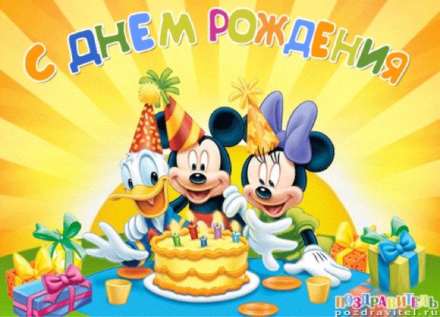 Детские песенки поздравления на день рождения
