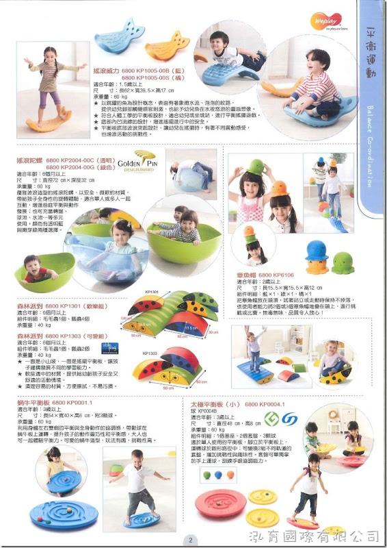 Weplay 童心園 - 平衡運動