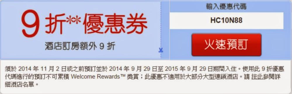 Hotels.com 10月份最新訂房【9折優惠碼】,有效期至2014年11月2日,Hotels.com香港/台灣網站適用。
