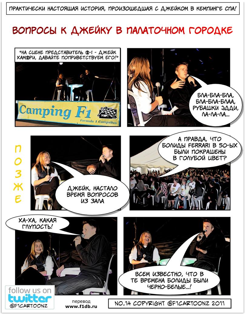 комикс F1Cartoonz о вопросе Джейку Хамфри в палаточном городке Спа на Гран-при Бельгии 2011