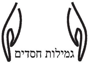 Gemilut Chasadim Hands Hands Hebrew1400