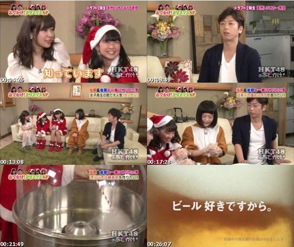 [TV-Variety] HKT48のおでかけ! – 2015.12.23
