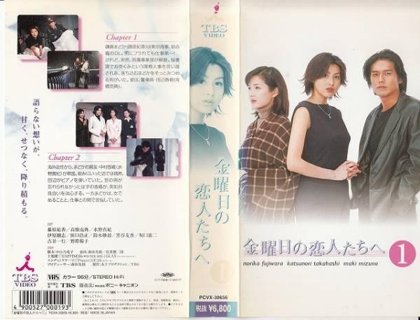 [テレビドラマ] 金曜日の恋人たちへ 全10話 (TVRip/M4V/3.35GB)