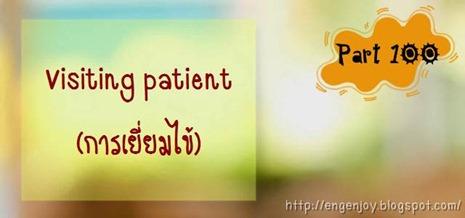 บทสนทนาภาษาอังกฤษ Visiting patient (การเยี่ยมไข้)