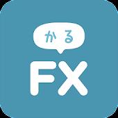 FXと経済がわかる!かるFX