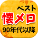 Japan Oldies Heisei Era APK