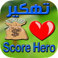 Free تهكير سكور هيرو APK for Windows 8