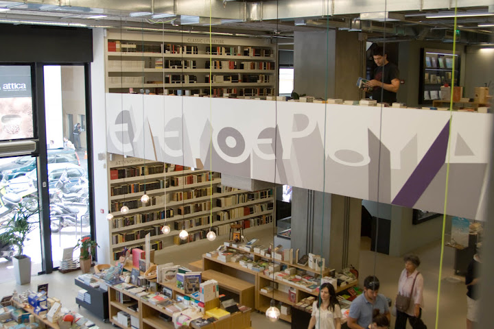 Eleftheroudaki Bookstore