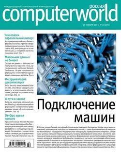 Читать онлайн журнал<br>Computerworld №22 (ноябрь 2015) Россия<br>или скачать журнал бесплатно