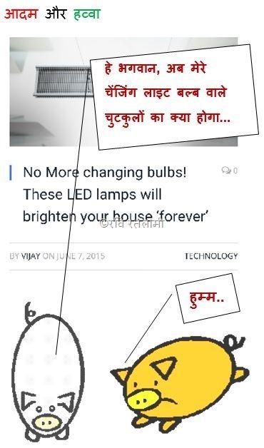 changing light bulbs no more