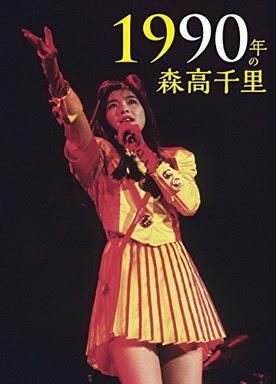 [TV-SHOW] 森高千里 – 1990年の森高千里 (BDRIP)