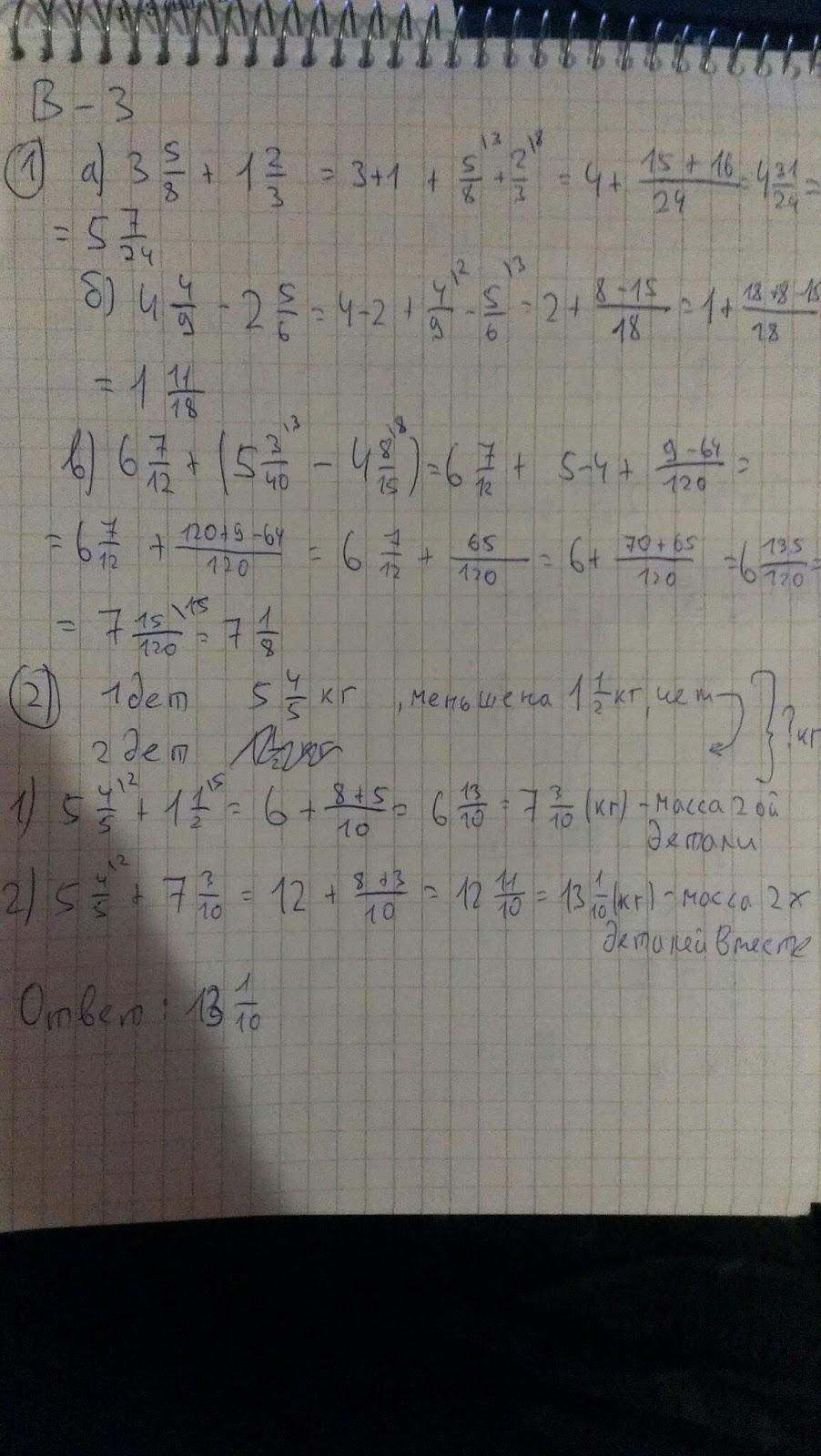 Математика Пример контрольной работы класс  Пример контрольной работы 6 класс