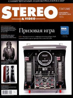 Читать онлайн журнал<br>Stereo  Video №9-10 (сентябрь-октябрь 2015)<br>или скачать журнал бесплатно