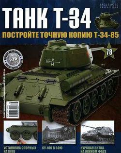 Танк T-34 №78 (2015)