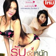 Rub Jud Nhuk, Phim Ma, Phim Hay, Phim Mới
