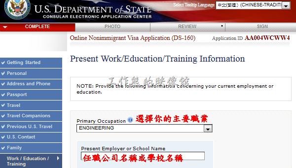 美簽表格DS-160-23
