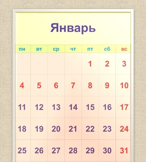 календарь 2016 pdf