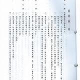 88_大會手冊16.jpg