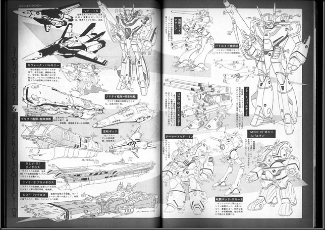 This_is_Animation_3_Macross_30