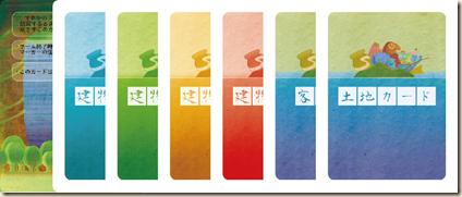 『しまんちゅ』第二版カード裏