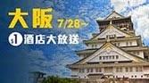 $1 大阪酒店