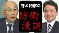 佐藤守&井上和彦の防衛漫談