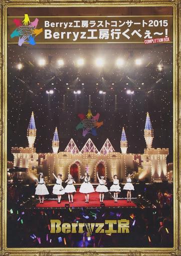 [TV-Variety] Berryz工房 ラストコンサート2015 Berryz工房行くべぇ~!(Completion Box) (2015.06.10/DVDISO/145GB)