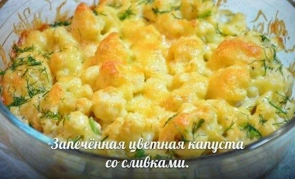 Запекаем цветную капусту рецепты