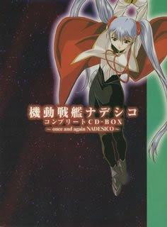 [Album] 服部隆之 – 機動戦艦ナデシコ 完全コンプリートCD-BOX (2006.02.08/FLAC/RAR)