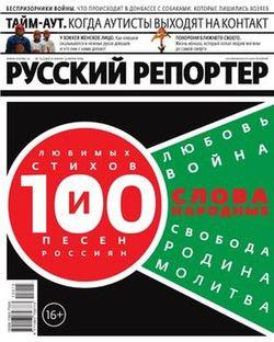 Русский репортер №15 июнь-июль 2015
