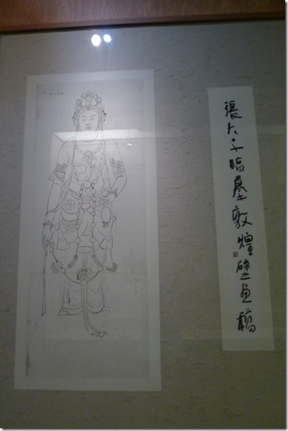 Chang Dai-Chien, Sichuan Museum 張大千 四川博物院