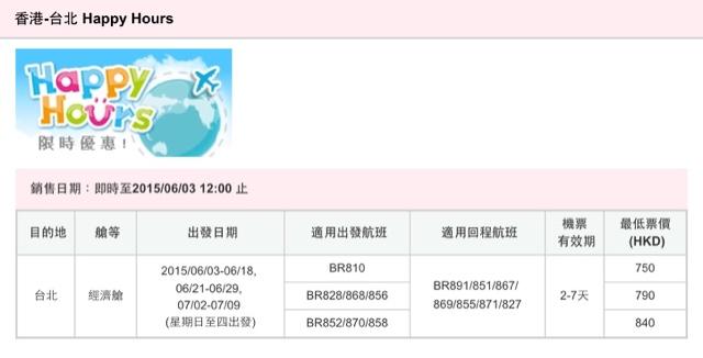 長榮航空 既時出發優惠,香港飛 台北 HK$750起(連稅HK$1,091)。