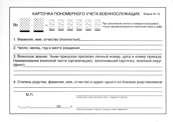 rosyjski-niesmiertelnik-wz1957-druk