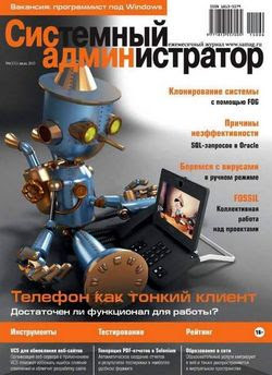 Системный администратор №6 (июнь 2015)