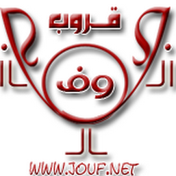 قروب الجوف photos, images