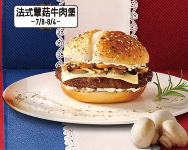 McDonald's Taiwan Great Tastes of Europe