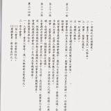 87會員大會手冊18.jpg
