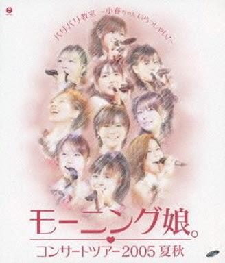 [TV-SHOW] モーニング娘。- コンサートツアー2005 夏秋 『バリバリ教室~小春ちゃんいらっしゃい!~』 (2013/10/09)