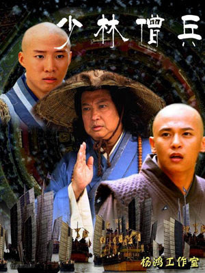 Thiếu Lâm Tăng Bình - The Shaolin Warriors