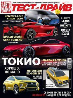 Читать онлайн журнал<br>Автомир. Тест-драйв №24 (ноябрь 2015)<br>или скачать журнал бесплатно